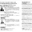 第2回「『原発と人権』全国研究・交流集会in福島」のお知らせ