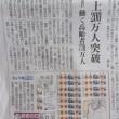 「長寿世界一」喜界の117歳 「特集」鹿児島県内新100歳の横顔・・・南日本新聞記事の紹介