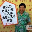 ☆ ー  2018 7/ 2 ~ 7/ 8 の 開運たなくじ ー ☆