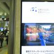 晴天の名古屋駅に入線するN700系新幹線(愛知デスティネーションキャンペーン開催中)