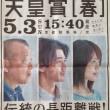 2015 第151回 天皇賞春 新聞広告
