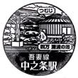JR東日本・中之条駅(群馬県吾妻郡中之条町)