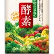 """日本酒造りの""""発酵""""から生まれた「植物生まれの酵素」"""