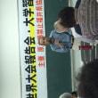 原水爆禁止世界大会参加者報告会・学習講演会。26日は平和の波行動へ