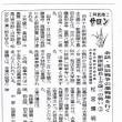 戊辰戦争150周年記念  余話・戊辰戦争の激戦地を行く「新撰組副長土方歳三の戦い②」