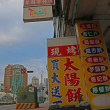 台湾ツアー 台湾第二の都市 台中市 3