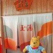 プーさん 岡山県真庭市 真賀温泉に立ち寄り入浴したんだよおおう その2
