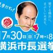 横浜市長選挙について   part2^_^