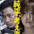 映画「純平、考え直せ」公開!