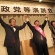 斉藤鉄夫選挙対策委員長と高橋はるみ北海道知事が応援にかけつけてくれました。公明党演説会に参加いただきました皆様、本当に有難うございました。