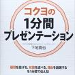コクヨの1分間プレゼンテーション 下地寛也 (中経出版)