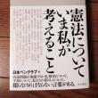 日本ペンクラブ編・アンソロジー『憲法についていま私が考えること』、あす発刊。