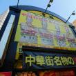 皇朝(南門シルクロード)もまんじゅう等を良く売っているのかもしれない。低価格のチャンピオンの店。
