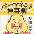 読 「パーマネント神喜劇」 万城目 学