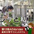 【ご紹介】第13回AZAbridge(あざぶりっじ)「パンダと私」 相模原で6月30日(土)開催!