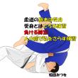 柔道の基本は受身、受身とはころぶ練習・負ける練習、人の前で恥をさらす練習