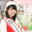 「ソメイヨシノ桜の観光大使」としま ものづくりメッセ