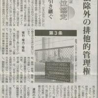 日米核兵器軍事同盟・日米地位協定で日本国民の命と暮らしが脅かされている!普天間第二小学校で児童の避難訓練2月13日~9月12日まで706回!日本国民として黙っていられるか!