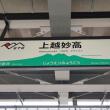 妙高高原の旅…②