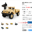 6%off-WPL WPLB-1 1/16 2.4G 4WD RC クローラー オフ ロード カー RTR