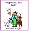 2018年もよろしくお願いいたします。