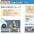 自転車は右側を走ってはいけません!
