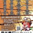 次は3/25 UNION5周年!そして東京遠征(4/3 獅子王さん)/今週は「なまプロTV」お休みです!