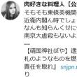 【虎ノ門ニュース 有本香×竹田恒泰 12/13】ほか靖国放火事件など