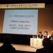 「仙台防災未来フォーラム2018」のご報告