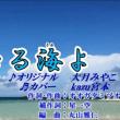 ♬・母なる海よ /大月みやこ// kazu宮本