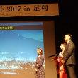 2017年度「日本夜景遺産」新規認定授与式
