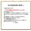 白木峰山行中止のお知らせ