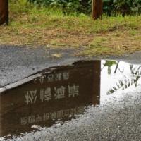 天気は西から~松崎海岸