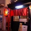 あおぞうの汁なし担々麺 (東広島市西条)