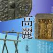 「建国1100年高麗・金属工芸の輝きと信仰」展