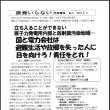 「上尾駅で 3000万人署名行う」 上尾・桶川総支部