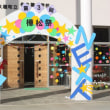 第3回樺松祭 明日 開祭!