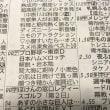 はたしてこのラテ欄は北海道だけなのか?