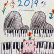 ピアノコンサート2019のプログラムが出来ました!