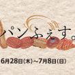 仙台 藤崎百貨店 「パンふぇす」にシベリアを出品します!