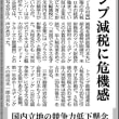 米法人税減税