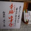 身曽岐神社の初詣