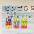 ビンゴ5第23回の購入数字と抽選結果