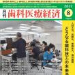 杉岡範明 組織の視点<1>歯科技工士の代表組織としての役割