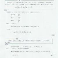 ベクトル三重積と平行六面体及び四面体の体積
