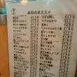 居酒屋探訪記~大衆酒場晩杯屋/下北沢~