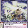 【モンコレ20th/今日のカード/神獣の乙女ジーグルーデ】 06/14