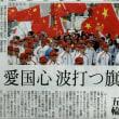 中国人留学生が日本人生徒を凄絶なイジメ 日章学園九州国際高等学校