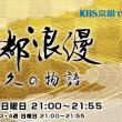 明日13日KBS京都テレビに保津川下りが紹介されます。