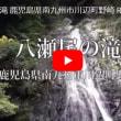 八瀬尾の滝 鹿児島県南九州市川辺町野崎